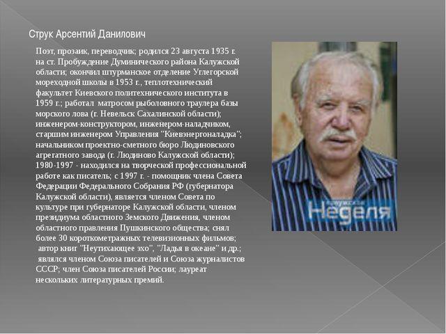 Струк Арсентий Данилович Поэт, прозаик, переводчик; родился 23 августа 1935 г...