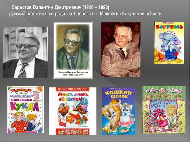 Берестов Валентин Дмитриевич (1928 – 1998) русский детский поэт родился 1 ап...