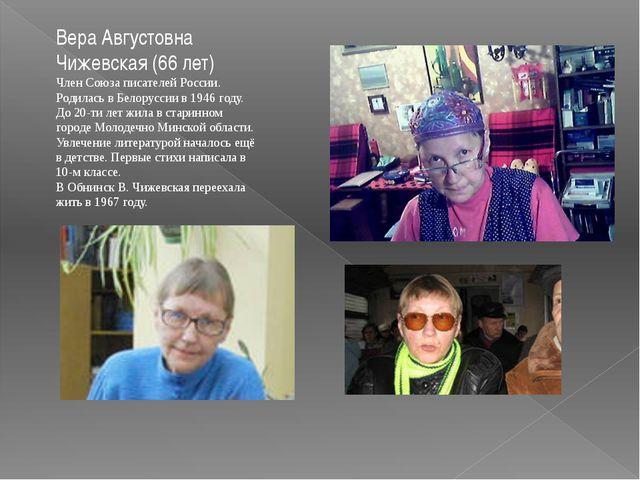 Вера Августовна Чижевская (66 лет) Член Союза писателей России. Родилась в Бе...