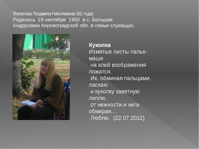 Филатова Людмила Николаевна (62 года) Родилась 19 сентября 1950 в с. Большая...