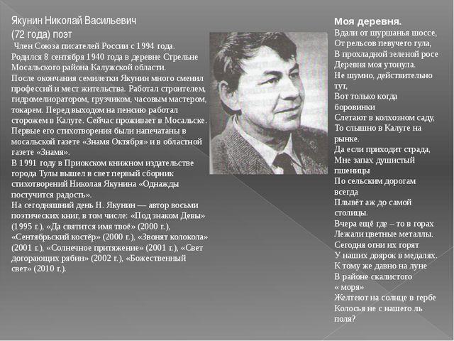 Якунин Николай Васильевич (72 года) поэт Член Союза писателей России с 1994 г...
