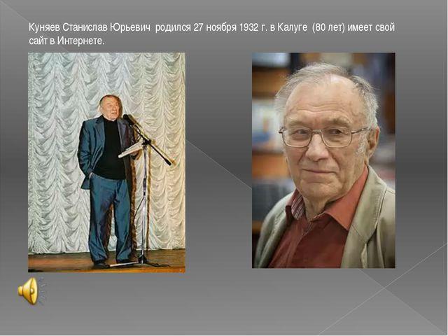 Куняев Станислав Юрьевич родился 27 ноября 1932 г. в Калуге (80 лет) имеет св...