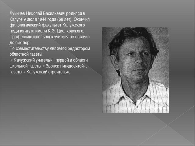 Лукичев Николай Васильевич родился в Калуге 9 июля 1944 года (68 лет). Окончи...