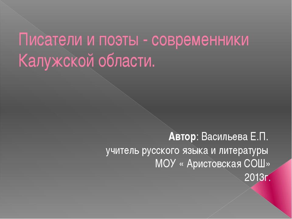Писатели и поэты - современники Калужской области. Автор: Васильева Е.П. учит...