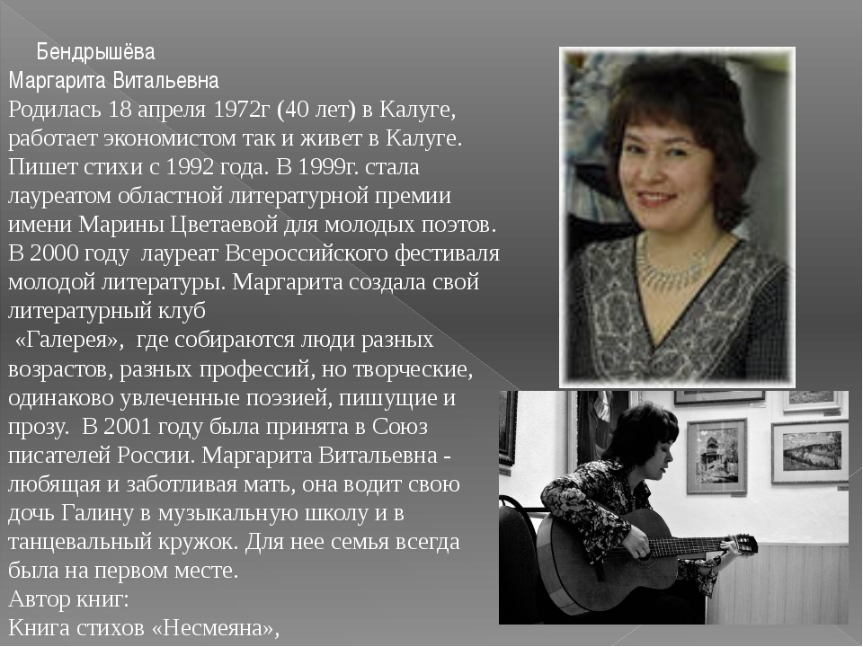 Бендрышёва Маргарита Витальевна Родилась 18 апреля 1972г (40 лет) в Калуге,...
