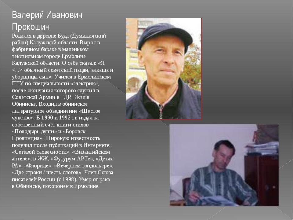 Валерий Иванович Прокошин Родился в деревне Буда (Думиничский район) Калужско...