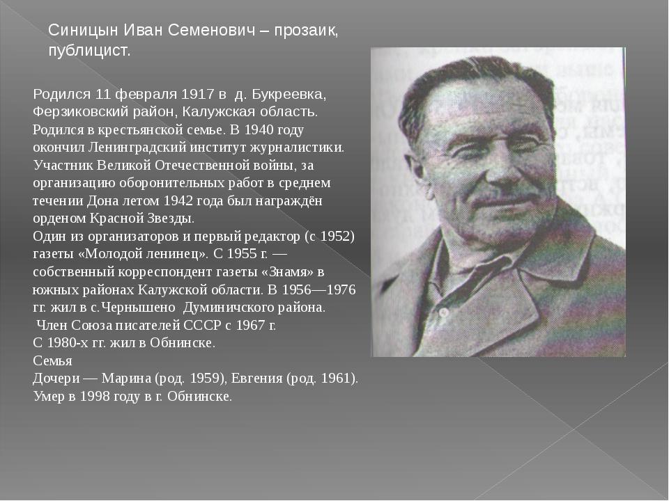 Синицын Иван Семенович – прозаик, публицист. Родился 11 февраля 1917 в д. Бук...