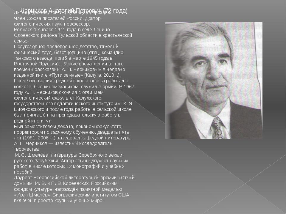 Черников Анатолий Петрович (72 года) Литературовед, критик, публицист, прозаи...