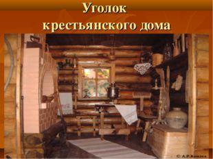 Уголок крестьянского дома