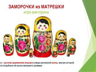 ЗАМОРОЧКИ из МАТРЕШКИ игра-викторина Матрешка – русская деревянная игрушка в