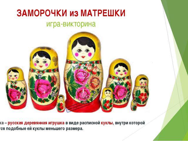 ЗАМОРОЧКИ из МАТРЕШКИ игра-викторина Матрешка – русская деревянная игрушка в...