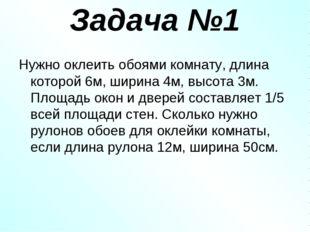 Задача №1 Нужно оклеить обоями комнату, длина которой 6м, ширина 4м, высота 3