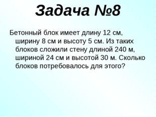 Задача №8 Бетонный блок имеет длину 12 см, ширину 8 см и высоту 5 см. Из таки