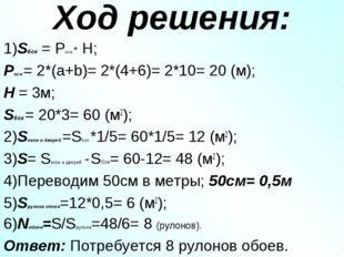 Ход решения: 1)Sбок = Pосн * H; Pосн = 2*(a+b)= 2*(4+6)= 2*10= 20 (м); Н = 3м