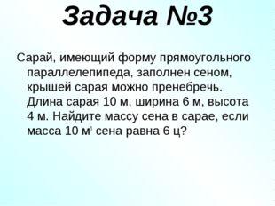 Задача №3 Сарай, имеющий форму прямоугольного параллелепипеда, заполнен сеном