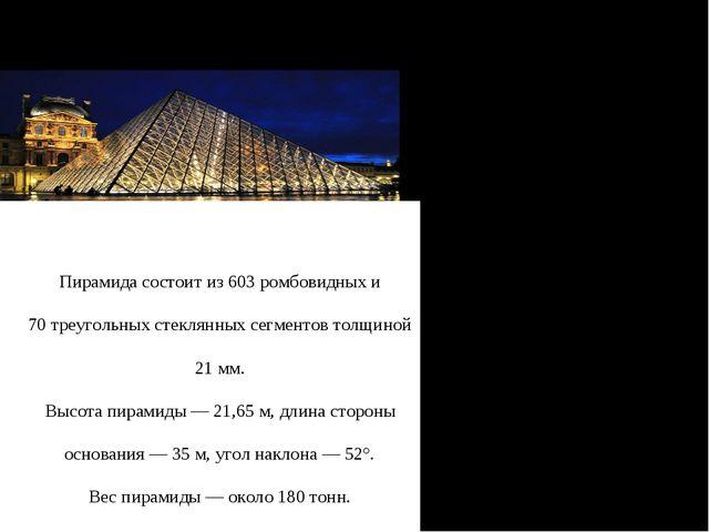 Задача №5 В основании Лувра лежит квадрат. Сторона основания 35м, высота Лувр...