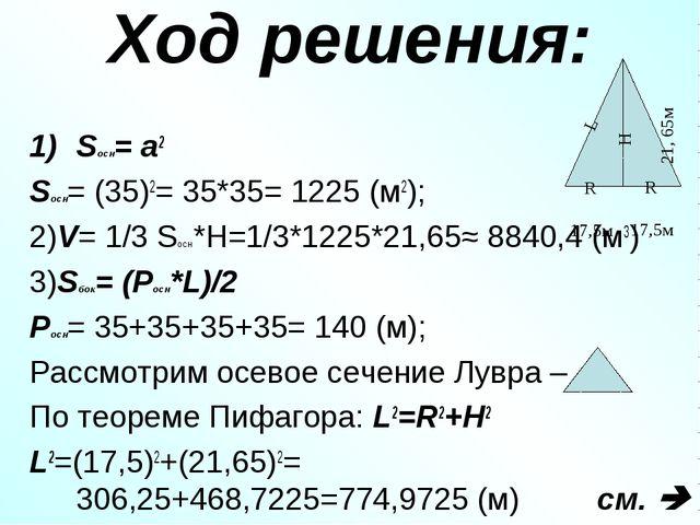 Ход решения: Sосн= а2 Sосн= (35)2= 35*35= 1225 (м2); 2)V= 1/3 Sосн*Н=1/3*1225...