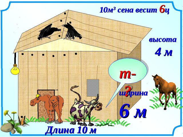 10м3 сена весит 6ц ширина 6 м Длина 10 м высота 4 м m-?