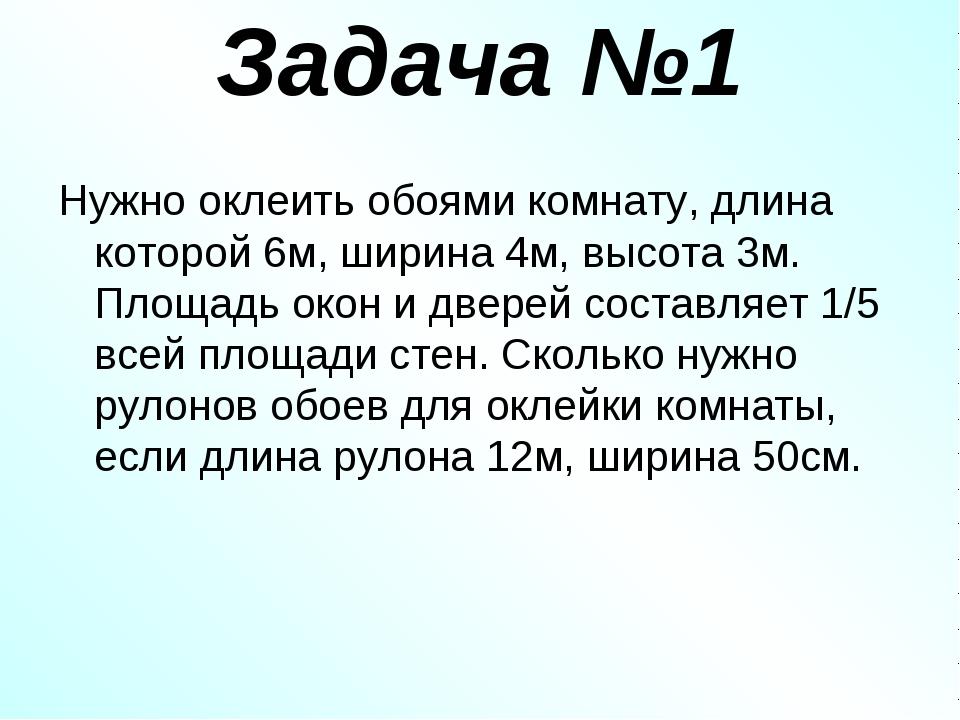 Задача №1 Нужно оклеить обоями комнату, длина которой 6м, ширина 4м, высота 3...