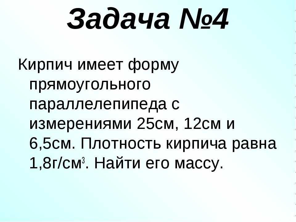Задача №4 Кирпич имеет форму прямоугольного параллелепипеда с измерениями 25с...