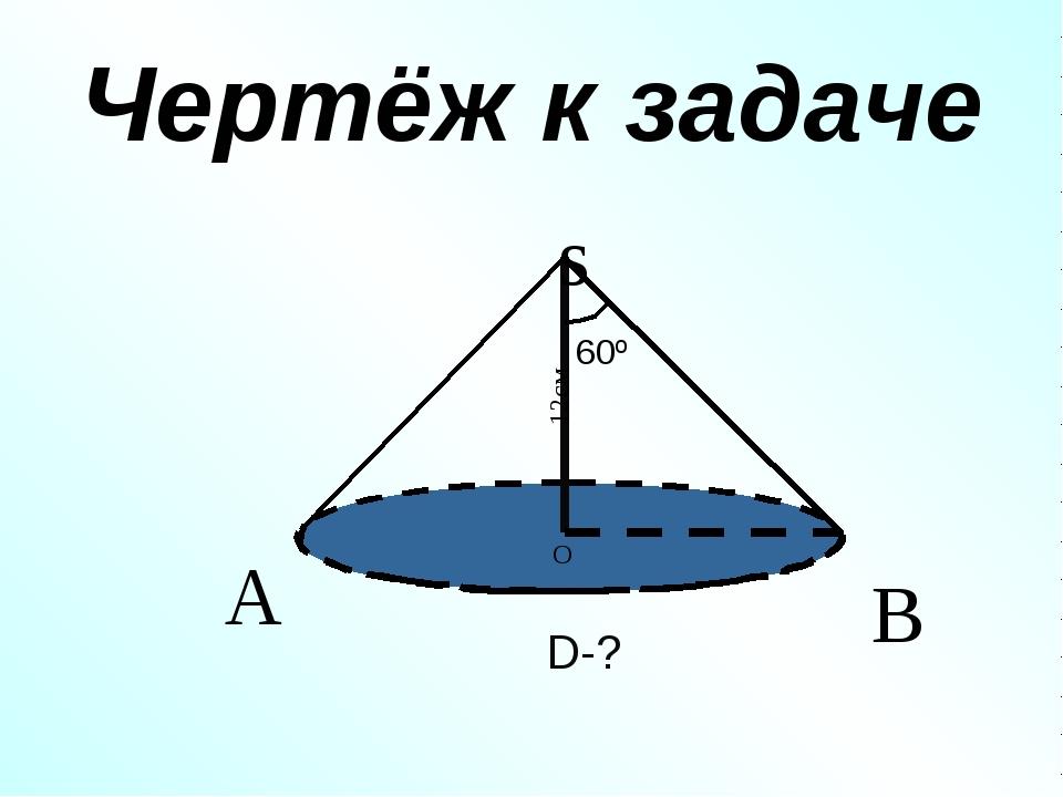 Чертёж к задаче O 60º D-? 12см s B A