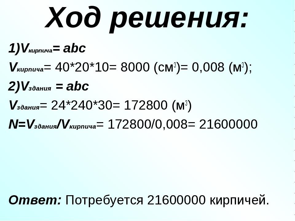 Ход решения: 1)Vкирпича= abc Vкирпича= 40*20*10= 8000 (см3)= 0,008 (м3); 2)Vз...