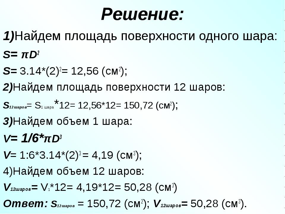 Решение: 1)Найдем площадь поверхности одного шара: S= πD2 S= 3.14*(2)2= 12,56...
