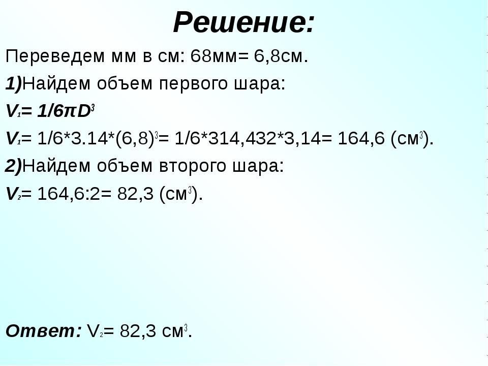 Решение: Переведем мм в см: 68мм= 6,8см. 1)Найдем объем первого шара: V1= 1/6...