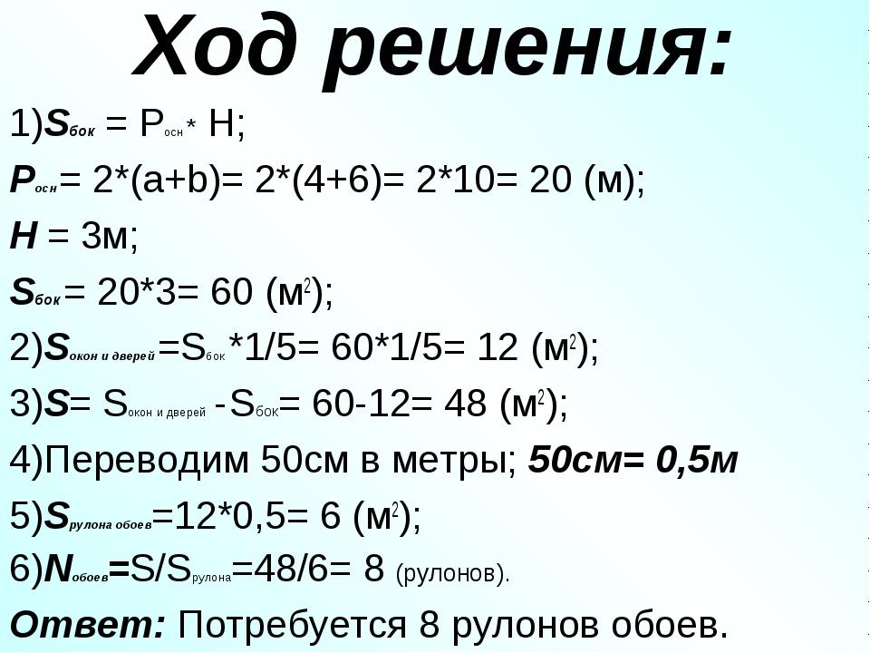 Ход решения: 1)Sбок = Pосн * H; Pосн = 2*(a+b)= 2*(4+6)= 2*10= 20 (м); Н = 3м...