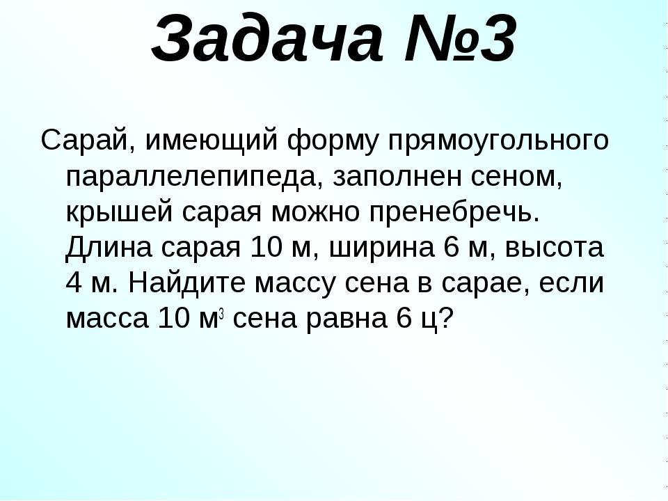 Задача №3 Сарай, имеющий форму прямоугольного параллелепипеда, заполнен сеном...