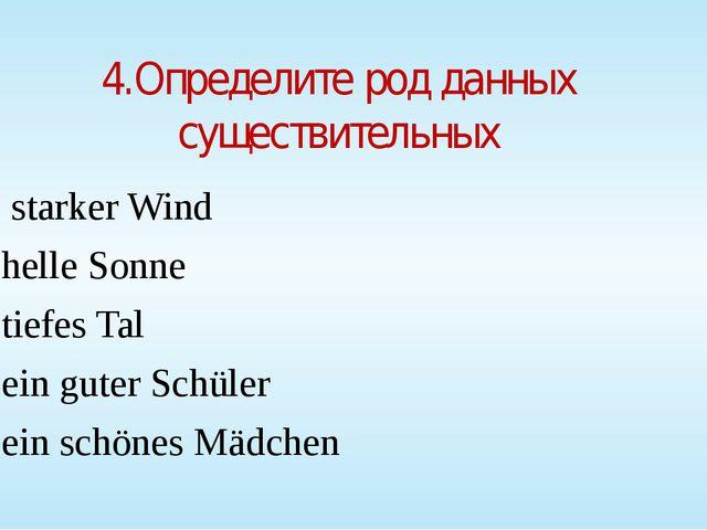 4.Определите род данных существительных starker Wind helle Sonne tiefes Tal e...