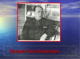 Бахарев Петр Михайлович