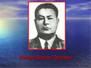 Лаптев Виктор Петрович