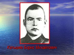 Катышев Борис Михайлович