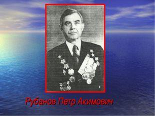 Рубанов Петр Акимович