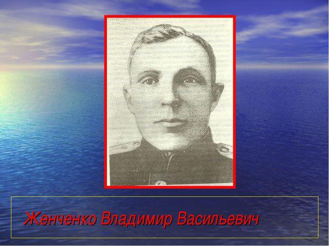 Женченко Владимир Васильевич