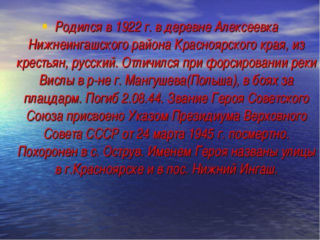 Родился в 1922 г. в деревне Алексеевка Нижнеингашского района Красноярского к...