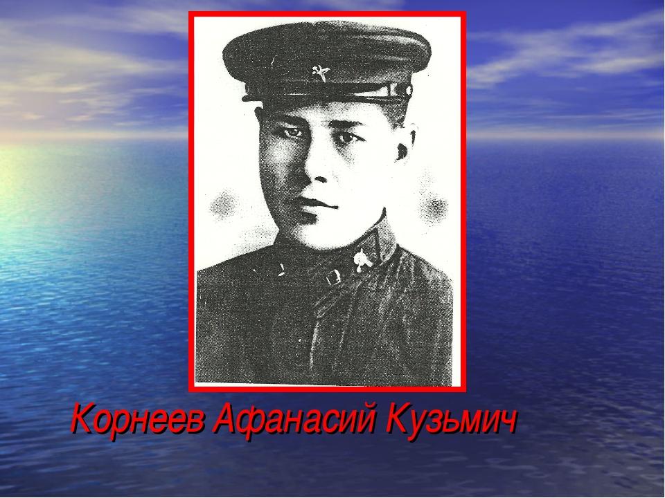Корнеев Афанасий Кузьмич