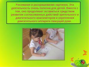 Рисование и раскрашивание картинок. Эта деятельность очень полезна для детей