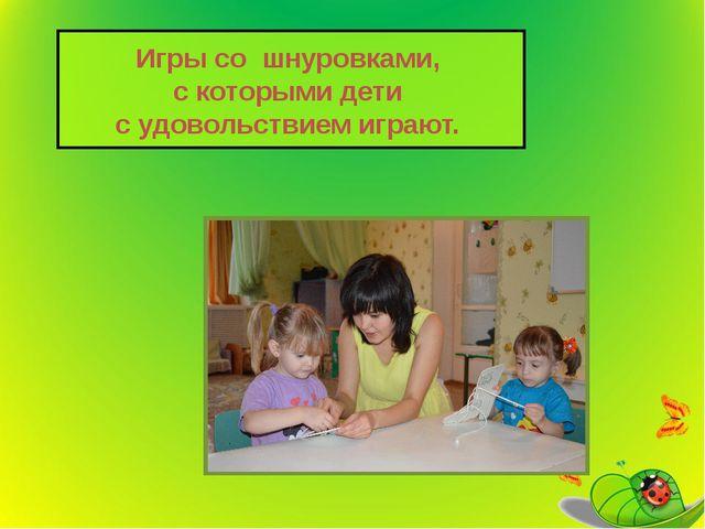 Игры со шнуровками, с которыми дети с удовольствием играют.