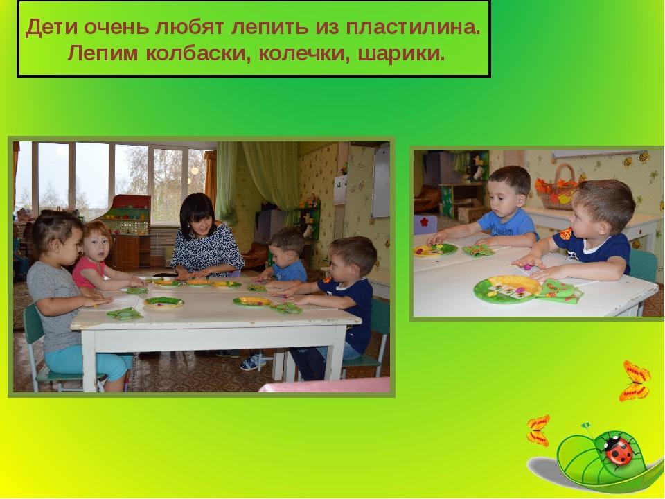 Дети очень любят лепить из пластилина. Лепим колбаски, колечки, шарики.