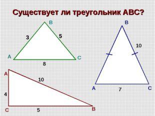 Существует ли треугольник АВС? А В С А В С А В С 3 5 8 10 7 10 4 5