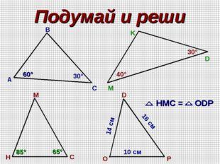 Подумай и реши А B C M K D H C M O D P 60° 30° 40° 30° HMC = ODP 85° 65° 10 с