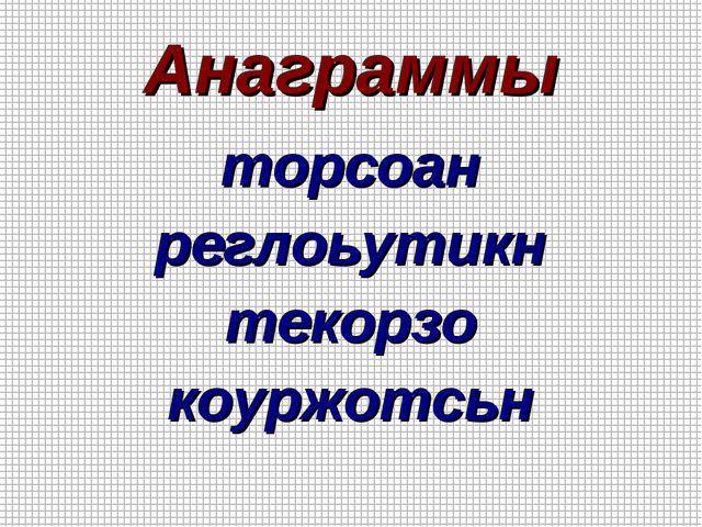 Анаграммы торсоан реглоьутикн текорзо коуржотсьн