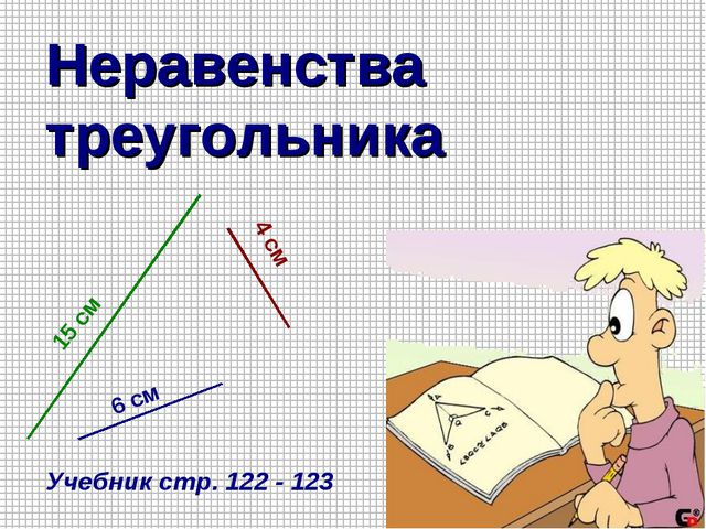 Неравенства треугольника 15 см 4 см 6 см Учебник стр. 122 - 123