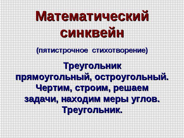 Математический синквейн (пятистрочное стихотворение) Треугольник прямоугольны...