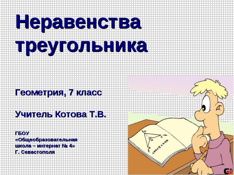 Неравенства треугольника Геометрия, 7 класс Учитель Котова Т.В. ГБОУ «Общеобр...