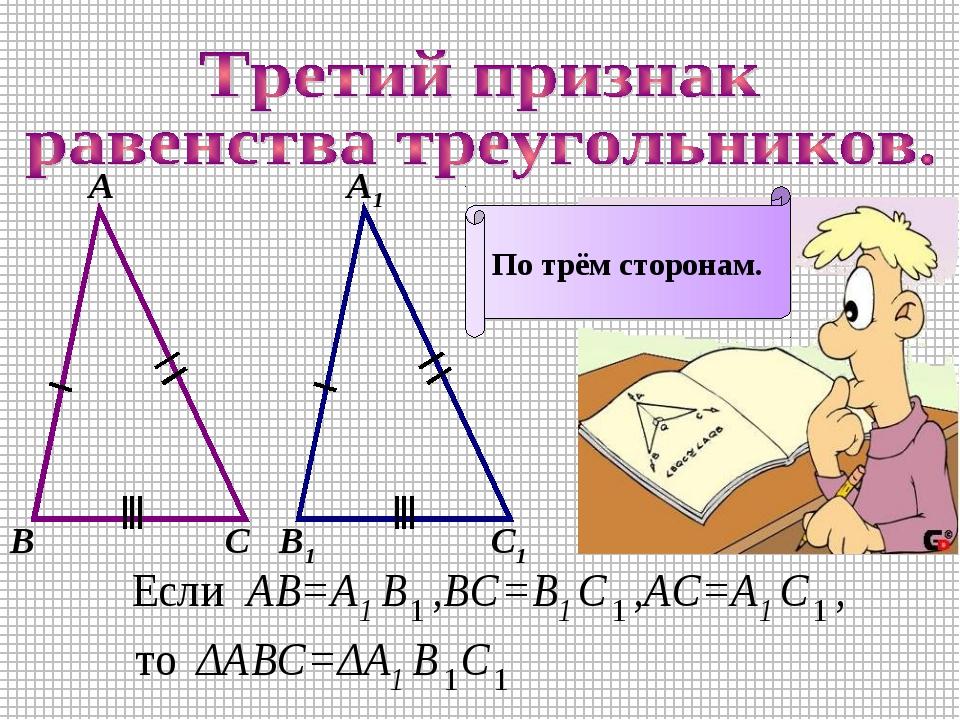 А А1 В В1 С С1 По трём сторонам.