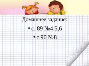 Домашнее задание: с. 89 №4,5,6 с.90 №8