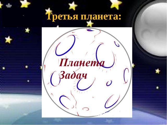 Третья планета: